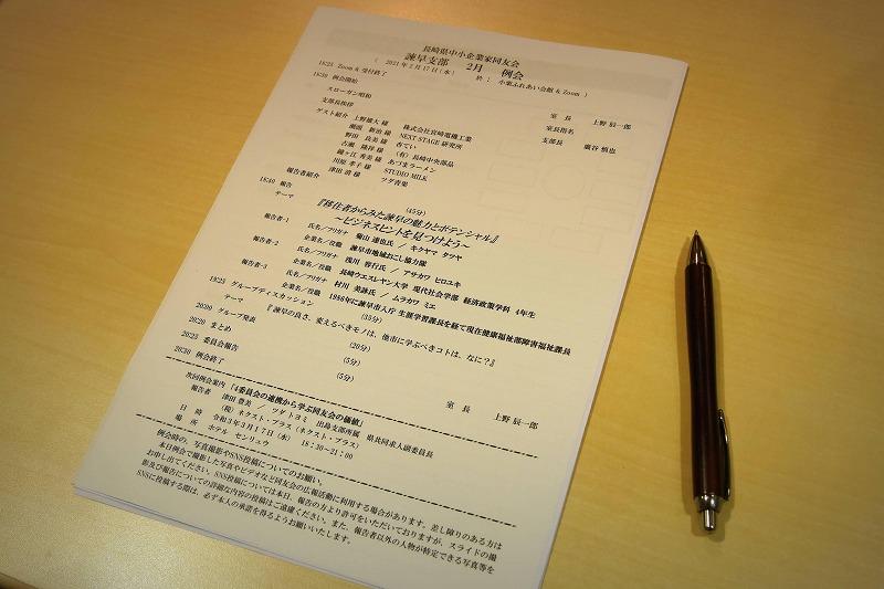 houkoku-20210209